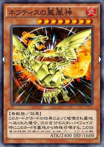 ネフティスの鳳凰神のカード画像