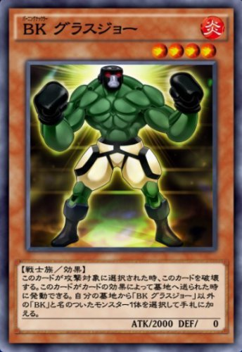 BK グラスジョーのカード画像