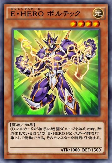 E・HERO ボルテックのカード画像