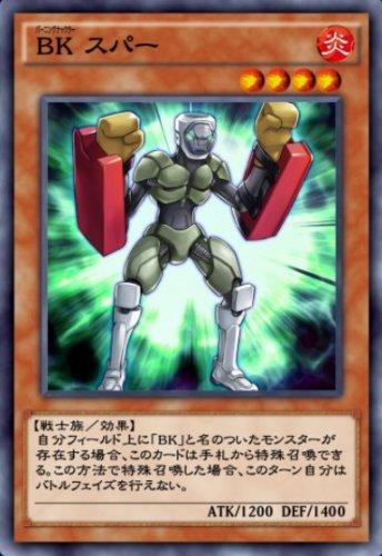 BK スパーのカード画像
