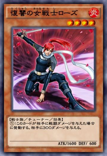 復讐の女戦士ローズのカード画像