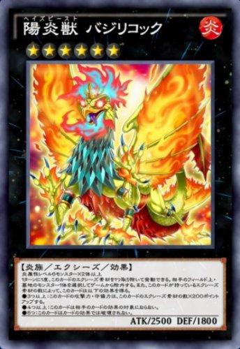 陽炎獣 バジリコックのカード画像