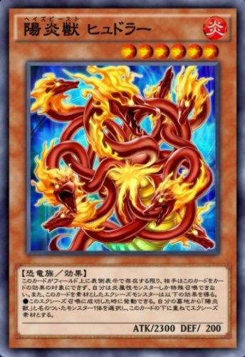 陽炎獣 ヒュドラーのカード画像