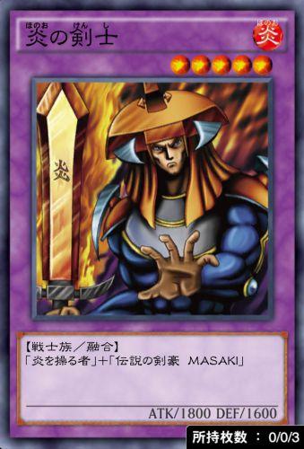 炎の剣士のカード画像