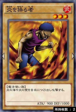 炎を操る者のカード画像