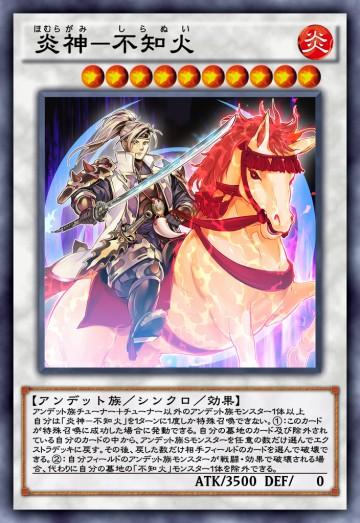 炎神-不知火のカード画像