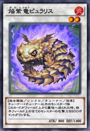 焔紫竜ピュラリスのカード画像