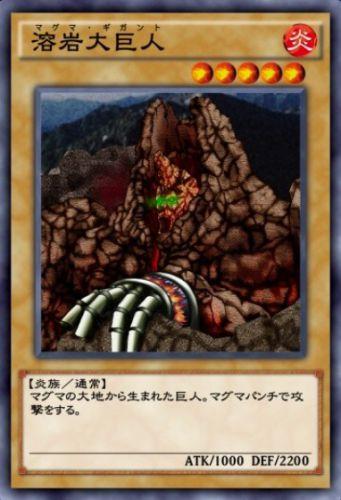 溶岩大巨人のカード画像