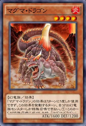 マグマ・ドラゴンのカード画像