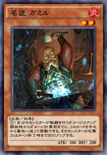 名匠 ガミルのカード画像