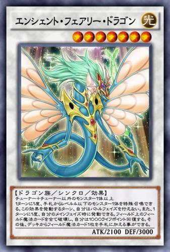 エンシェント・フェアリー・ドラゴンのカード画像