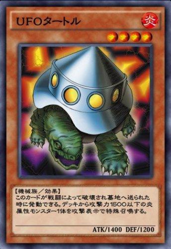 UFOタートルのカード画像