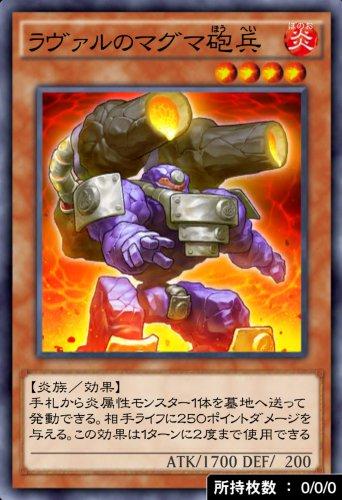 ラヴァルのマグマ砲兵のカード画像