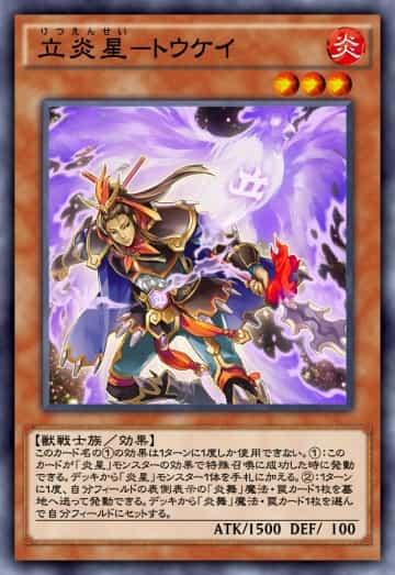 立炎星-トウケイのカード画像