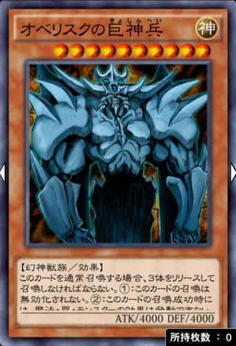 オベリスクの巨神兵のカード画像