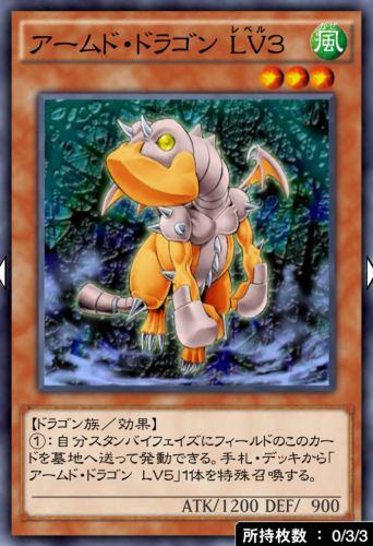 アームド・ドラゴン LV3のカード画像