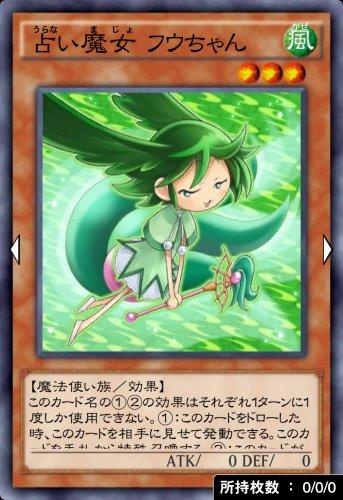 占い魔女 フウちゃんのカード画像