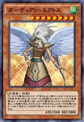 ガーディアン・エアトスのカード画像