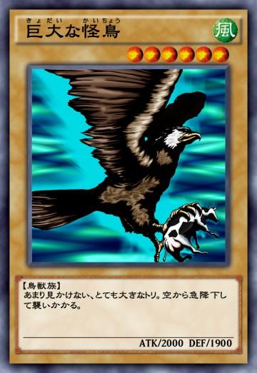 巨大な怪鳥のカード画像