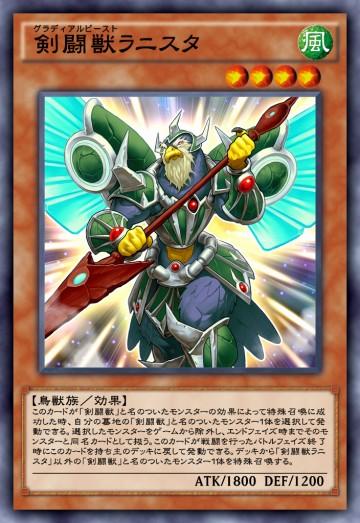 剣闘獣ラニスタのカード画像