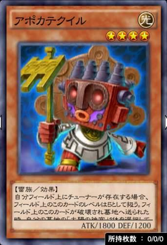 アポカテクイルのカード画像
