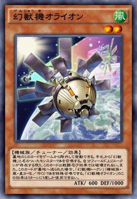 幻獣機オライオンのカード画像