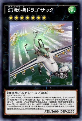 幻獣機ドラゴサックのカード画像