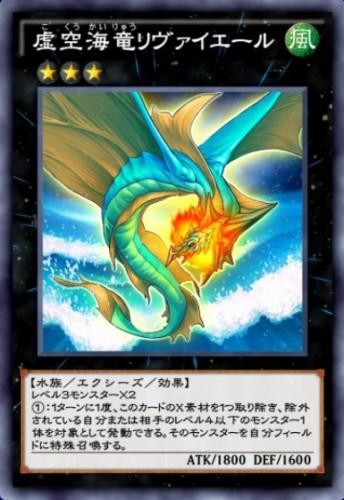 虚空海竜リヴァイエールのカード画像