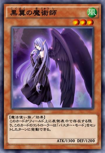 黒翼の魔術師のカード画像