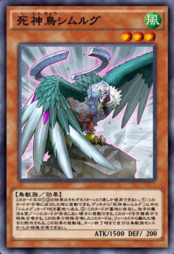 死神鳥シムルグのカード画像