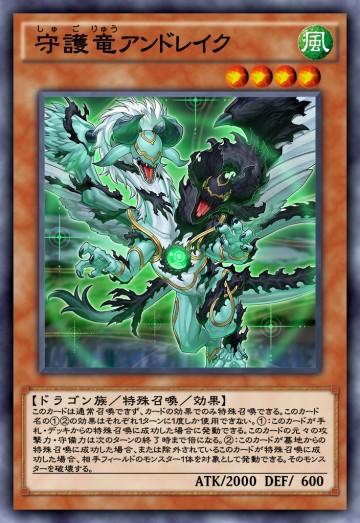 守護竜アンドレイクのカード画像