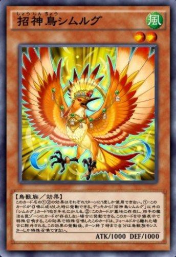 招神鳥シムルグのカード画像
