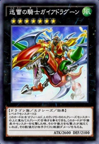迅雷の騎士ガイアドラグーンのカード画像