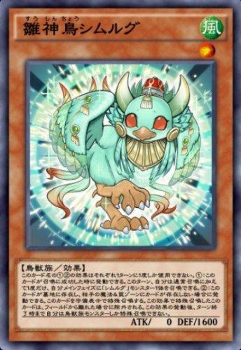 雛神鳥シムルグのカード画像