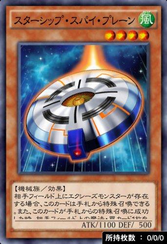 スターシップ・スパイ・プレーンのカード画像
