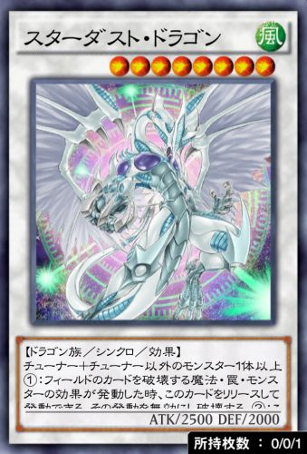 スターダスト・ドラゴンのカード画像