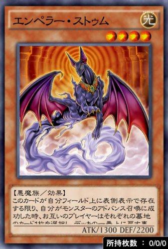 エンペラー・ストゥムのカード画像