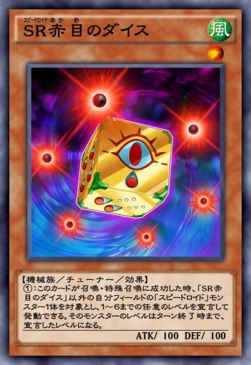 SR赤目のダイスのカード画像
