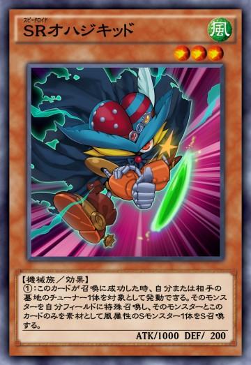 SRオハジキッドのカード画像