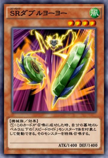 SRダブルヨーヨーのカード画像
