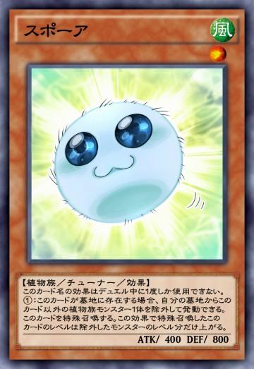 スポーアのカード画像