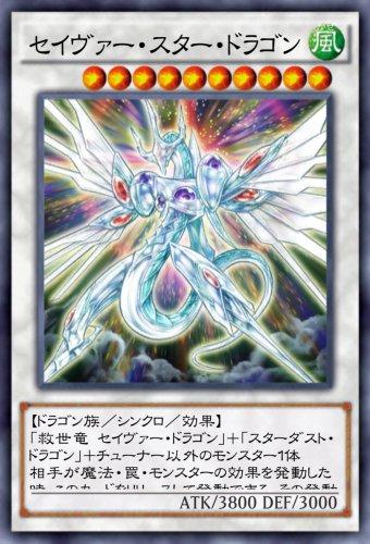 セイヴァー・スター・ドラゴンのカード画像