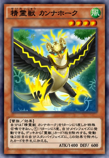 精霊獣 カンナホークのカード画像