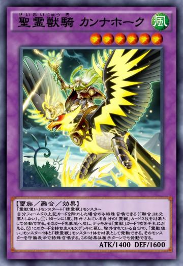 聖霊獣騎 カンナホークのカード画像