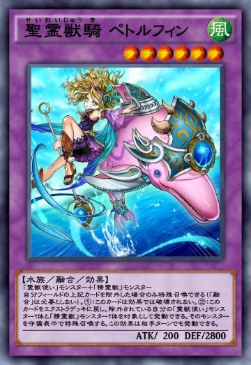 聖霊獣騎 ペトルフィンのカード画像