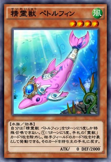 精霊獣 ペトルフィンのカード画像