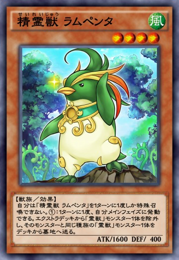 精霊獣 ラムペンタのカード画像
