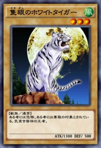 隻眼のホワイトタイガーのカード画像