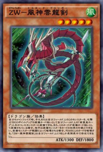 ZW-風神雲龍剣のカード画像