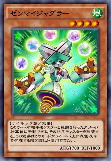 ゼンマイジャグラーのカード画像